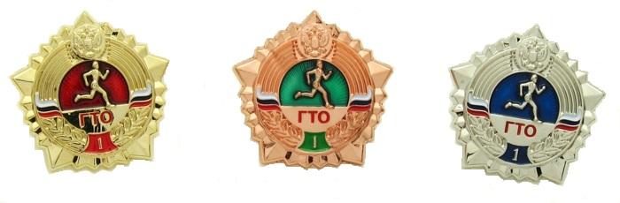 http://myalexschool.ucoz.ru/dokuments/regionalekzam/4klass/Znachki_GTO_1_stupen.jpg